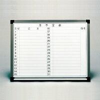 壁掛用ホワイトボード横書月予定:UHMY456H450×W600mm
