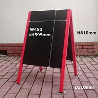 マーカーとチョーク兼用のブラックボード看板脚と一体型の赤い枠がボード面を際立たたせる高さ810mmとやや低めのおしゃれなA型看板58258【T048】【自社在庫品】