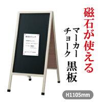 アンティーク仕上げの木製A型看板マーカーとチョーク兼用板面:ブラック(つや消し)/フレーム:ホワイト58990-2【T048】【自社在庫品】