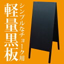 黒い看板 黒板(チョーク用) 木製看板 A型看板 シンプル軽量な店舗用スタンド看板 42993 【T048】【自社在庫品C】