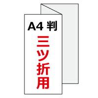 リーフレットケースマグネット取り付け式A4判三ツ折サイズ用57316-1【T048】【自社在庫品】