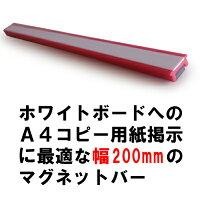 マグネットバーレッド長さ:200mm