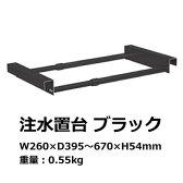 注水置台 ブラック 36024-2B W260×D395〜670×H54mm/約0.55kg アルミアルマイト仕上げ 【T048】【自社在庫品C】