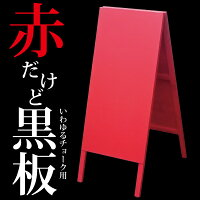赤い木製看板赤いチョーク黒板A型看板ワインバー・バル・イタリアンなど飲食店におすすめの赤色看板42993RED【T048】【自社在庫品】