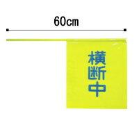 横断旗P4101(横断中・ビニール)300×350mm(棒600mm)10本セット