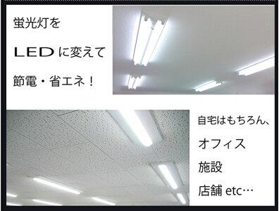 直管LEDランプLDF20SS・D/9/10昼白色20W相当の明るさ