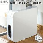 スリムマイクロカットシュレッダーシンプルスタイリッシュ細断片3x9mmA4サイズ用紙1度に5枚まで60dB静音設計SHR-MX700-W00-5143