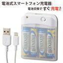 電池式スマートフォン充電器_MAV-LR03-W 01-7089 オーム電機 - e-プライス