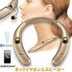 AudioCommBluetoothネックイヤホン&スピーカーゴールド HP-W510Z-N03-0996オーム電機