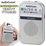 AM専用ポケットラジオシルバー|RAD-P131N03-5511オーム電機