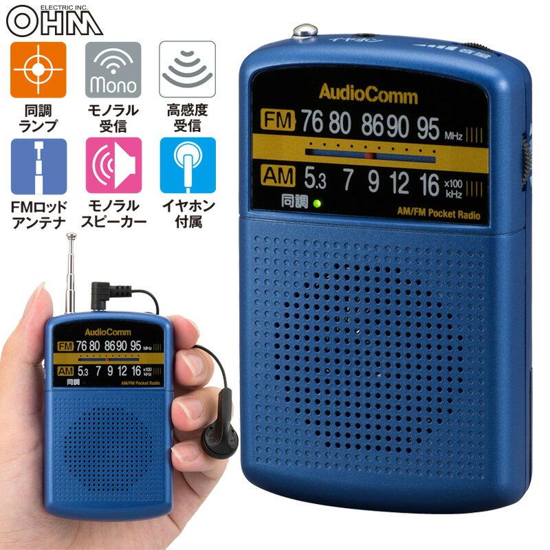 オーディオ, ラジオ AudioComm AMFM RAD-P135N-A 03-5534