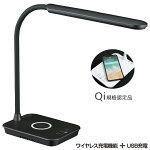 LEDデスクライトワイヤレス充電機能付ブラック_ODS-LDQ338K-K06-1845オーム電機