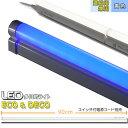 連結用LED多目的ライト ECO&DECO 90cmタイプ ...