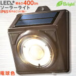 E-BrightセンサーLEDソーラーライト400lm電球色|LT-SSLS40LW106-3993オーム電機