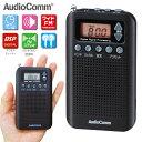 ポケットラジオ ワイドFM DSP ブラック 黒 RAD-P350N-K 07-8185 AudioComm オーム電機