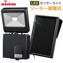 monban LEDセンサーライト 1灯 2W ソーラー式_LS-SH1D4-K 07-8286