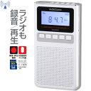 ポケットラジオ 録音機能付 ワイドFM ホワイト 白 RAD-F830Z-W 07-8369 AudioComm オーム電機