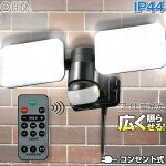 リモコン付LEDセンサーライト2灯コンセント式|R-LS120007-8894オーム電機