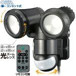 リモコン付LEDセンサーライト光ズームレンズ2灯コンセント式|RF-LS130007-8896オーム電機
