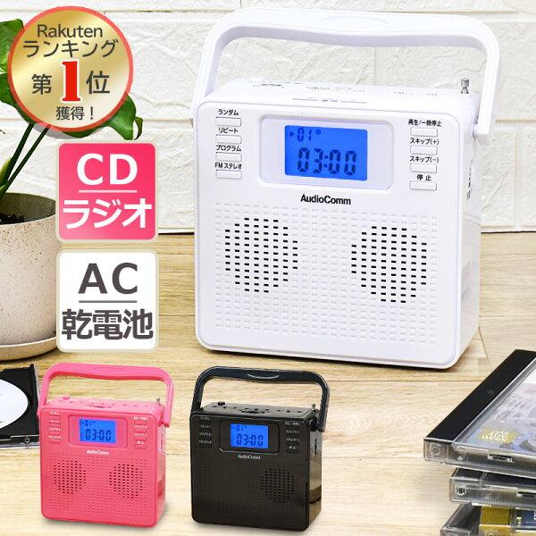 CDプレーヤーコンパクトポータブル小型おしゃれCDプレイヤーcdラジオラジオ付きcdプレーヤーステレオacレトロ乾電池対応ホワイ