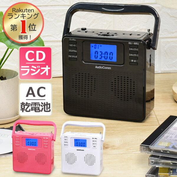CDプレーヤーコンパクトポータブル小型おしゃれCDプレイヤーcdラジオラジオ付きcdプレーヤーステレオacレトロ乾電池ワイドFM
