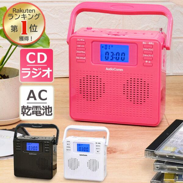 CDプレーヤーコンパクトポータブル小型おしゃれCDプレイヤーcdラジオラジオ付きcdプレーヤーステレオac乾電池レトロワイドFM