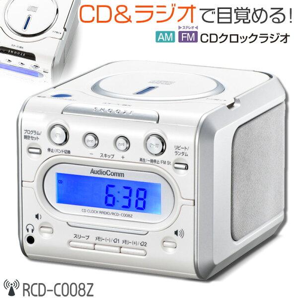 CDラジオクロックラジオCDプレーヤーコンパクトおしゃれデジタル目覚まし時計CDプレイヤーワイドFM対応|RCD-C008Z07