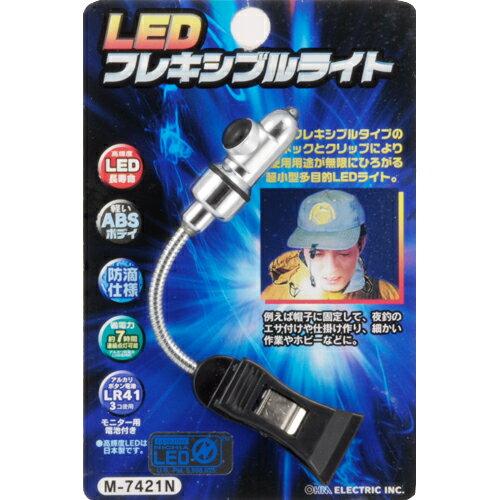 OHM LEDフレキシブルライト 防滴仕様 LR41×3個 クリップ付 M-7421T 07-7421