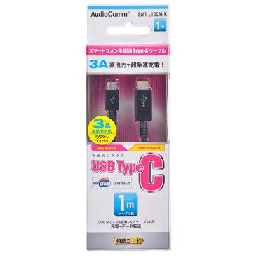 AudioComm スマートフォンケーブル USBケーブル アンドロイド タイプC TypeC Type-C usb 1m スマホ SMT-L10CM-K 01-7071 OHMオーム電機