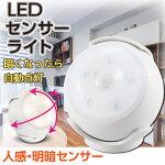 LEDセンサーライト人感・明暗センサー屋内用ホワイト_LS-B15-W06-1630