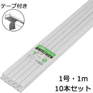テープ付き配線モール白1号1m×10本