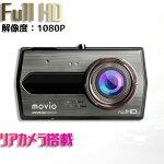 ナガオカ高画質ドライブレコーダーリアカメラ搭載movio|MDVR206HDREAR13-3324