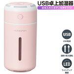 USB卓上加湿器ピンク|KIS-U230KA-P08-3245オーム電機