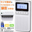 送料無料 AudioComm 録音機能付ラジオ ホワイト ワイドFM対応 RAD-F830Z-W 07-8369 OHM オーム電機