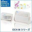 ワイヤレスチャイム「monban」赤外線人感センサー送信機+電池式受信機OCH-M22008-0516