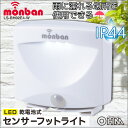 LEDフットライト 人感センサー 乾電池式 monban L...