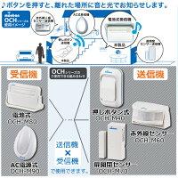 【送料無料】オーム電機ワイヤレスチャイム「monban」赤外線人感センサー送信機+電池式受信機OCH-M22008-0516【P08Apr16】