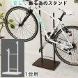 美しく飾るための『Bicycle stand #0076 自転車スタンド 室内 1台用』日本製 ホワイト ブラウン シルバー 室内用自転車スタンド おしゃれ 自転車ラック ディスプレイスタンド サイクルスタンド 室内スタンド 自転車置き 屋内用 展示用 メンテナンス スチール
