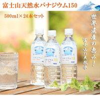 【レビューを書いて5%OFF♪】【送料無料】『富士山天然水バナジウム150500ml(24本セット)』天然水ミネラルウォーター清涼水自然の水富士山の水日本の水健康飲料バナジウムマグネシウムカリウムナトリウムプリズム楽天prism