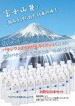 【 13位 】富士山天然水バナジウム150 500ml(24本セット)
