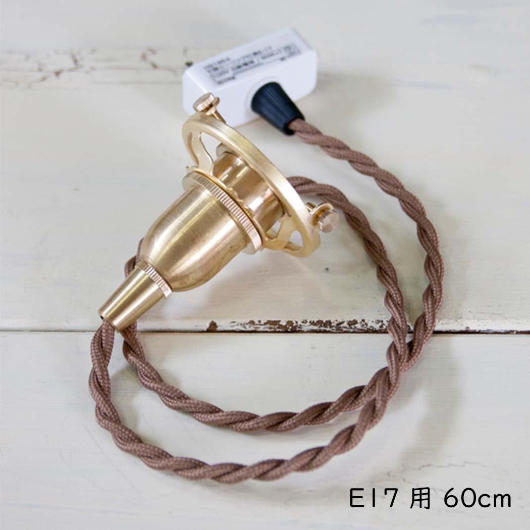 『灯具 ペンダントタイプ E17用 60cm』灯具 ペンダントライト用灯具 ペンダントライト用コード コード ペンダント用灯具 茶色 ブラウン 真鍮 ブラス E17 60W LED対応 コード長さ60cm ペンダントライト用 ペンダントランプ