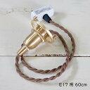 『灯具 ペンダントタイプ E17用 60cm』灯具 ペンダントライト用灯具 ペンダントライト用コード コード ...