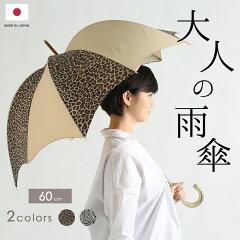 【送料無料】日本製 デザイナーズブランド 傘 DiCesare Designs Rhythm ディチェザレ デザイン リズム 『savannah』 女性用 / 雨傘 かさ カサ おしゃれ お洒落 かわいい 婦人用 深張り ドーム型 88cm クリスマス プレゼント【楽ギフ_包装】