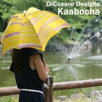 【レビューを書いて5%OFF♪】【送料無料】DiCesareDesignsKabochaディチェザレデザインカボチャ『YUKIO』日傘傘かさカサかぼちゃレディース女性用ブランドUVカット紫外線対策コラボコラボレーションお洒落オシャレおしゃれ【_包装】