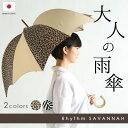 日本製 デザイナーズ ブランド 傘 DiCesare Designs Rhythm ディチェザレ デザイン リズム 『savannah』 女性用 レディース 雨傘 かさ カサ おしゃれ お洒落 かわいい 婦人用 深張り ドーム型 88cm クリスマス プレゼント ギフト