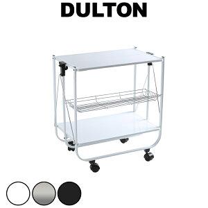 DULTON ダルトン 【送料無料】『 キッチンワゴンフォールディングトローリー 』キッチンカ…