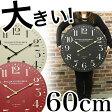 巨大!ビックサイズ 『イギリス風 壁掛け時計 60cm』 見やすい 掛け時計 掛時計 壁掛時計 ウォールクロック 大型時計 レトロ アンティーク風 おしゃれ 大きい 大型 アイボリー 白 ボルドー レッド 赤 ブラック 黒 店舗用 カフェ 巨大時計 英国風
