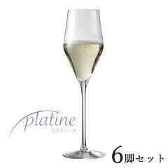 プラチナのような強さと不変の輝きを保つグラス platine 『プラティーヌ シャンパン 6脚セット...