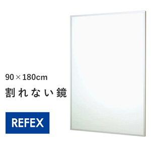 壁掛け式 割れないスポーツミラー レギュラー 90×180cm 姿見 割れない鏡 安全 日本製 全身鏡 全身ミラー スポーツミラー 大型ミラー 大型鏡 フィルムミラー フィルム鏡 壁掛けミラー 壁掛ミラ
