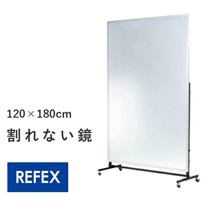 「幅120cmの鏡はどんな動きも逃さない!大型キャスター付きミラー!T型」割れない鏡 リフェクスミラー フィルムミラー 姿見 全身鏡 大きい スタンドミラー 軽い 軽量 ワイド 幅広 移動式 ダンス ヨガ トレーニング バレエ フィットネス 運動 日本製 部室 ジム スタジオ:プリズム